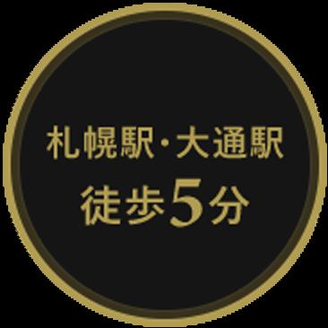 札幌駅・大通駅 徒歩5分